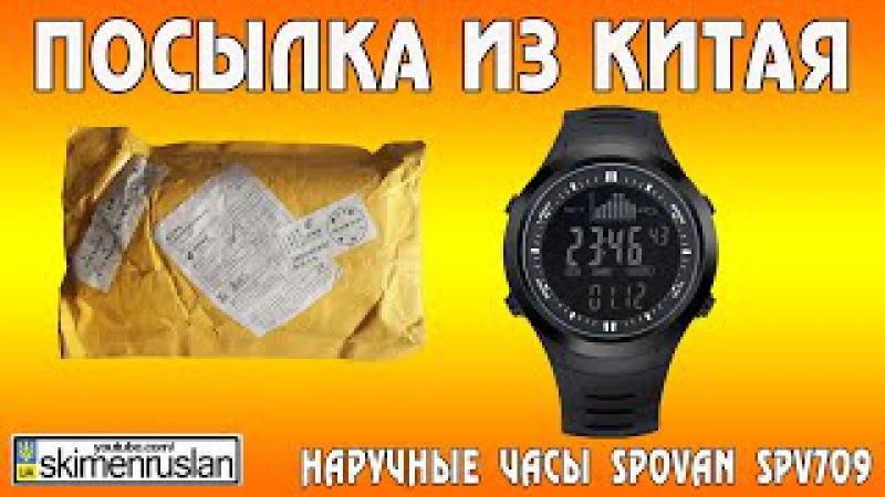 ПОСЫЛКА ИЗ КИТАЯ наручные часы Spovan SPV709