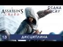 Прохождение Assassins Creed #13 - Дисциплина