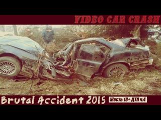 Жесть +18 ДТП ч.4 Brutal Accident 2015  группа: http://vk.com/avtooko сайт: http://avtoregik.ru Предупрежден значит вооружен: Дт