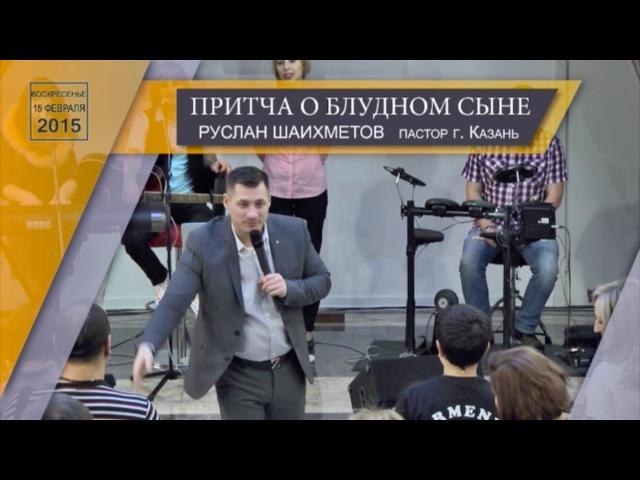 Проповедь Притча о блудном сыне пастор Руслан Шаяхметов в Слово Жизни СПб