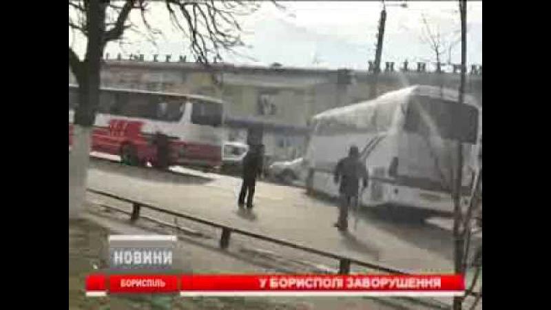 19 февраля 2014. Борисполь. У Борисполі почалися заворушення (19.02.14)