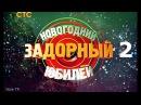 Михаил Задорнов. Концерт Новогодний Задорный юбилей Часть 2