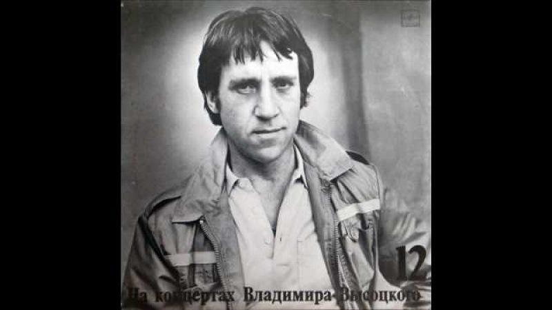 Высоцкий. Рядовой Борисов. Ryadovoj Borisov. Vysotsky