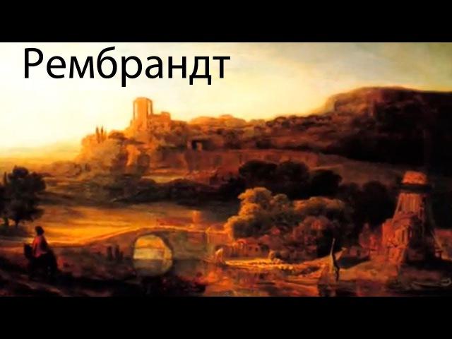 Развивающие мультфильмы Совы - художник Рембрандт Ван Рейн - Всемирная Картинная Галерея