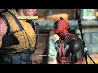Deadpool: Встреча с Кабелем