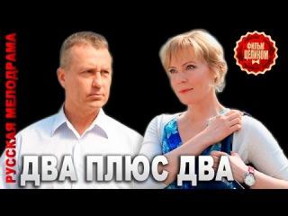 Два плюс два 1-2-3-4 серия (2015) Фильм русская мелодрама 2015 драма сериал