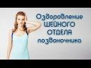 Оздоровление и восстановление функций в ШЕЙНОМ ОТДЕЛЕ позвоночника