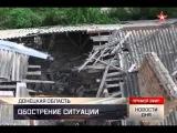 Донбасс в огне киевские силовики обстреляли пригороды Донецка