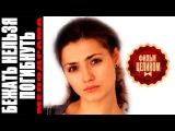 Бежать нельзя погибнуть 1-2-3-4 серия,фильм целиком (2015) Мелодрама,романтика,сериал,фильм,кино