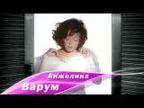 Анжелика Варум - Осенний джаз
