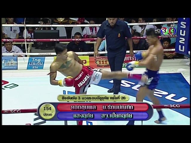 ศึกจ้าวมวยไทยช่อง 3 ล่าสุด [ Full ] 27 กุมภาพันธ์ 2559