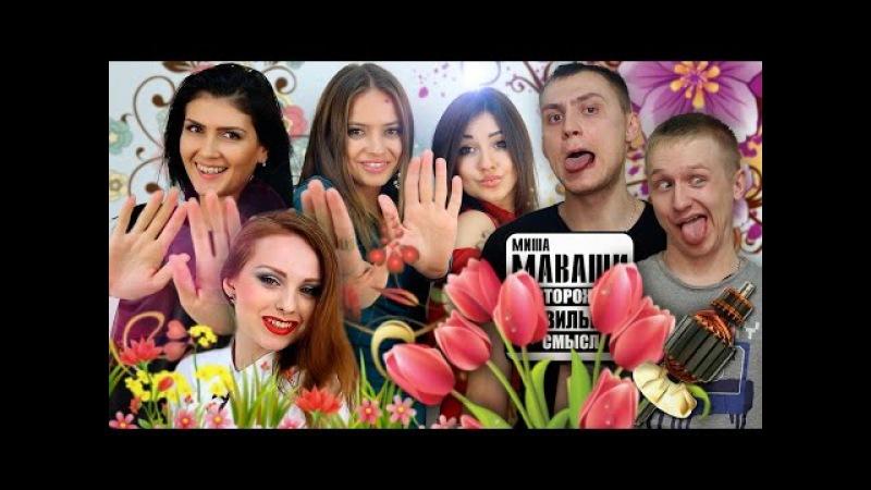 ВидеоОбзор 2 Девушки Мотора специалисты по ПОЦЕЛУЯМ