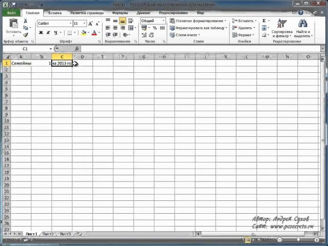 Microsoft Excel для Начинающих Часть 2
