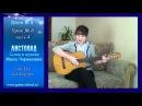 Видеоуроки игры на гитаре. Любимая - А. Бандера, Листопад - Ю.Черкашин. Песни под гитару