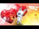 Поздравление День Святого Валентина ✵✵✵ Встал Амур сегодня рано ✵✵✵ Поздравления от Зайки