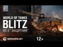 """Wot Blitz. Танк ограниченной серии ИС-3 """"Защитник"""""""