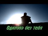 Олег Акулов - Одиноко Без тебя