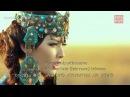 Kesh You Riza men - Razıyım ⁄ Кеш You Ризамын - Kazak - Türk Altyazılı