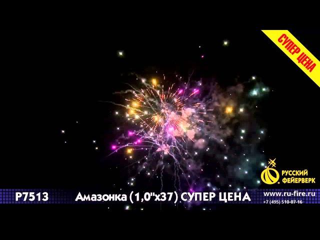 Фейерверк Р7513 Амазонка (1