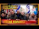 Пятая колонна - предатели Родины Знай врага в лицо Видео YouTube