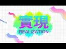 Blank Banshee - Realization [3/6]