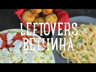 Leftovers: ветчина, или что делать с остатками? [Рецепты Bon Appetit]