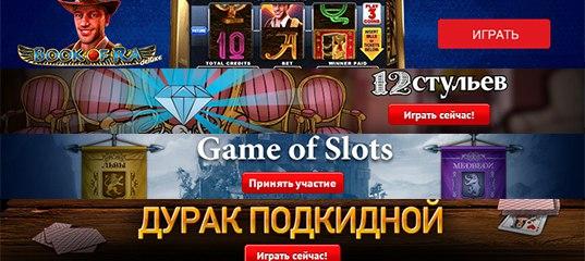 Казино онлайн миазарти russian vegas интернет казино
