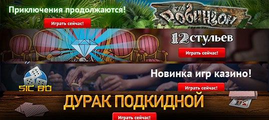 Приложение казино вулкан Окшан поставить приложение Казино vulkan Хта download