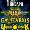 1.01 - Metal-Ёлка: Catharsis, Черный Обелиск, др