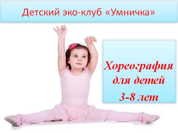 детский гимнастический купальник выкройка