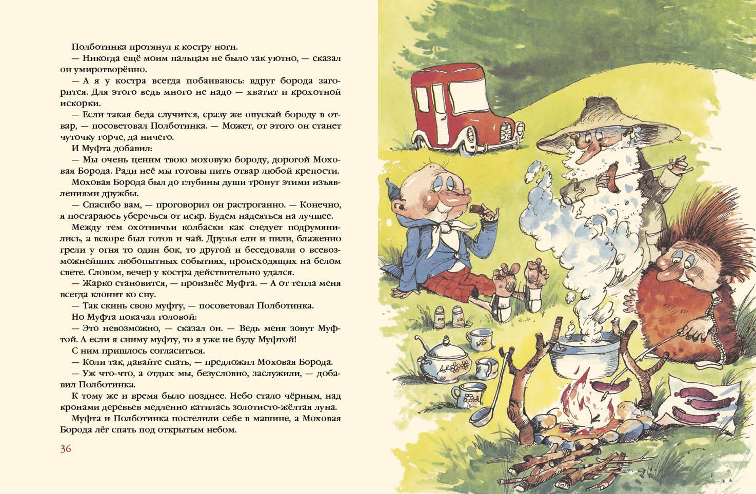 Книга Муфта Полботинка и Моховая Борода В 2х томах