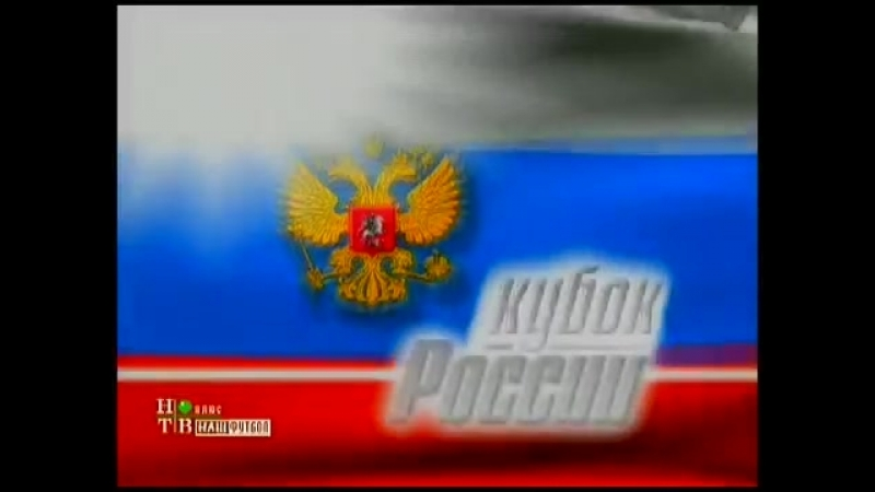 1 4 финала Кубка России 2006 07 Ответный матч Спартак Зенит 18 04 2007