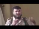 Сирия_ похороны главаря «Армии Ислама» Захрана Аллуша, объявившего войну России