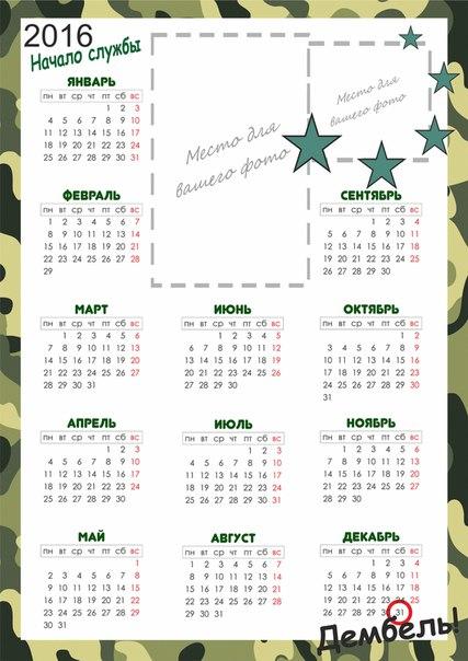 Армейский календарь с