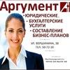 """Юридическая фирма """"Аргумент"""", г. Томск"""