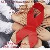 Костанайский областной центр СПИД