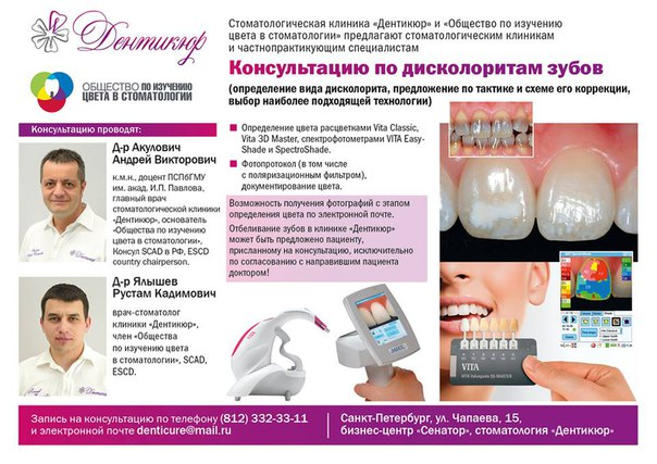 Консультация стоматолога записаться