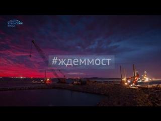 «Крымский мост» — новый ролик о строительстве моста через Керченский пролив