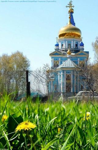 Церковь в честь иконы пресвятой Богородицы Казанская. Краснообск