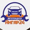 Автосервис Ангар24, г. Ульяновск
