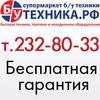 объявления продажа бытовая техника в Красноярске