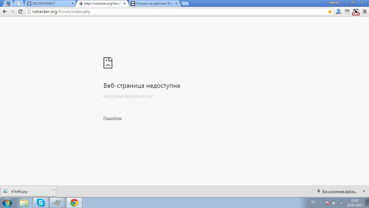Не работает на сайт википедия - db