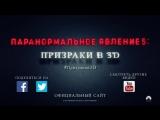 Дублированный трейлер фильма Паранормальное явление 5 Призраки