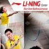 LI-NING бадминтон
