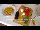 Паста с баклажанами и моцареллой - домашняя итальянская кухня