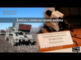 Донбасс снова на грани войны! Срочное заявление и брифинг Дениса Пушилина