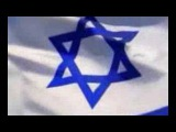 Государственный гимн Израиля