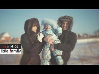 our BIG little family / наша Большая маленькая семья / Семейное видео