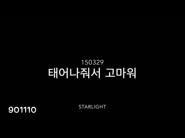 150329 UTOPIA Starlight 태어나줘서 고마워