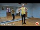 Обучение русским танцам Русские пробежки Самара Часть 1